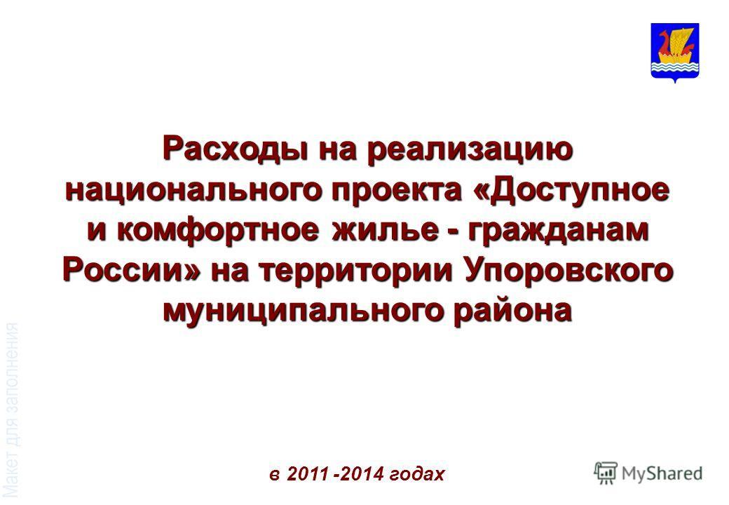 в 2011 -2014 годах Расходы на реализацию национального проекта «Доступное и комфортное жилье - гражданам России» на территории Упоровского муниципального района
