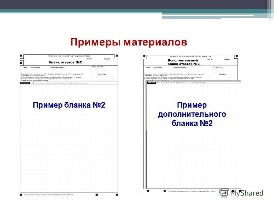 Примеры материалов Пример бланка 2 Пример дополнительного бланка 2