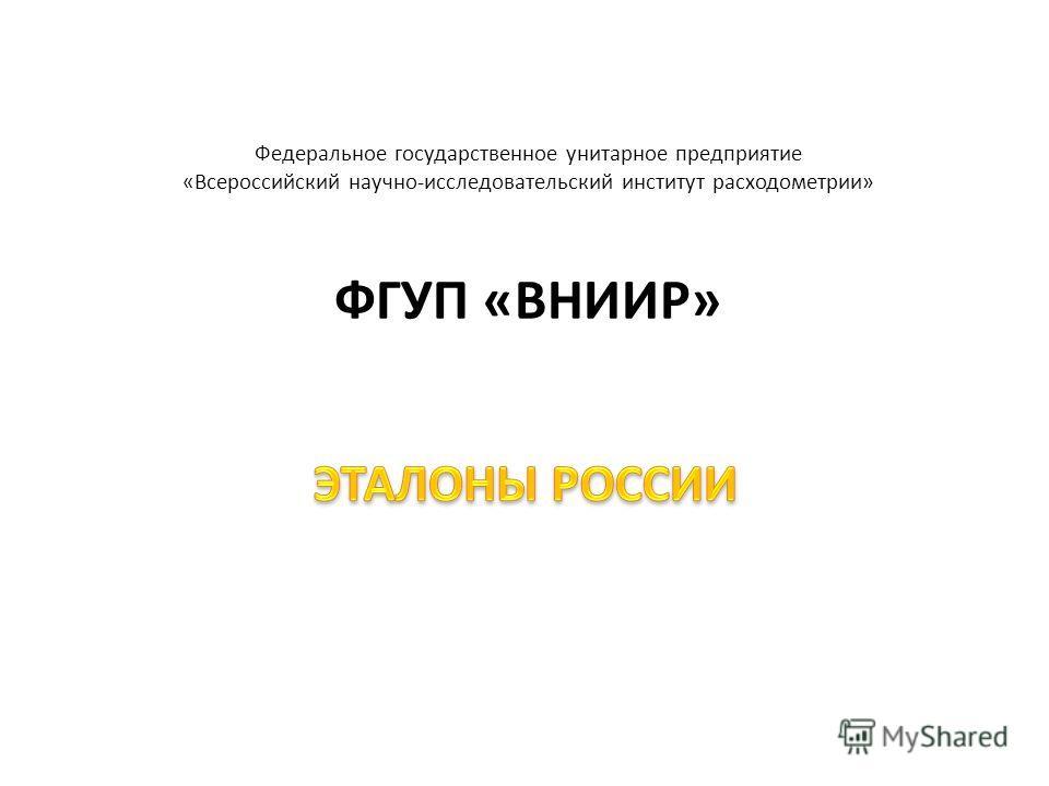 Федеральное государственное унитарное предприятие «Всероссийский научно-исследовательский институт расходометрии» ФГУП «ВНИИР»