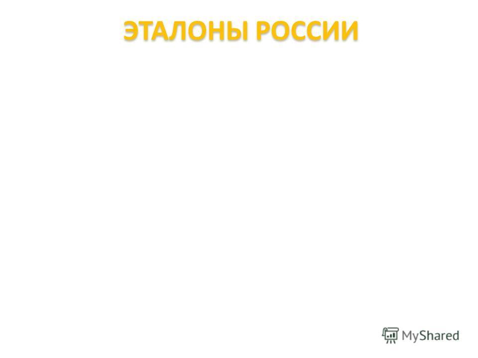 ЭТАЛОНЫ РОССИИ
