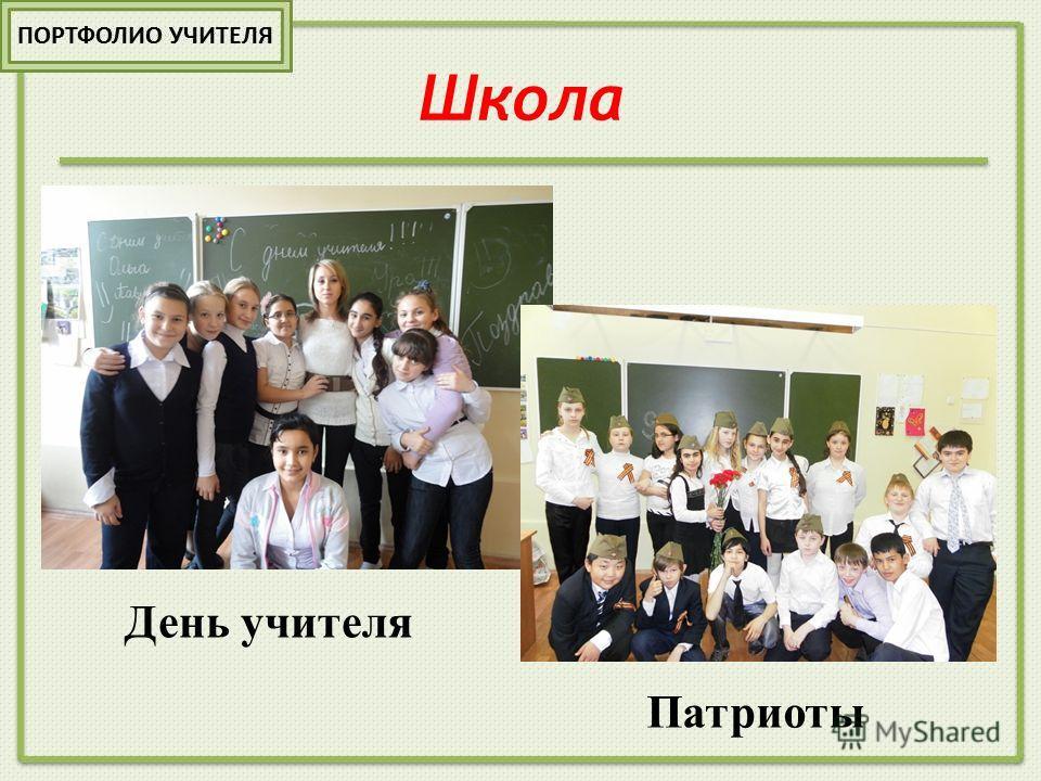 Школа Патриоты День учителя