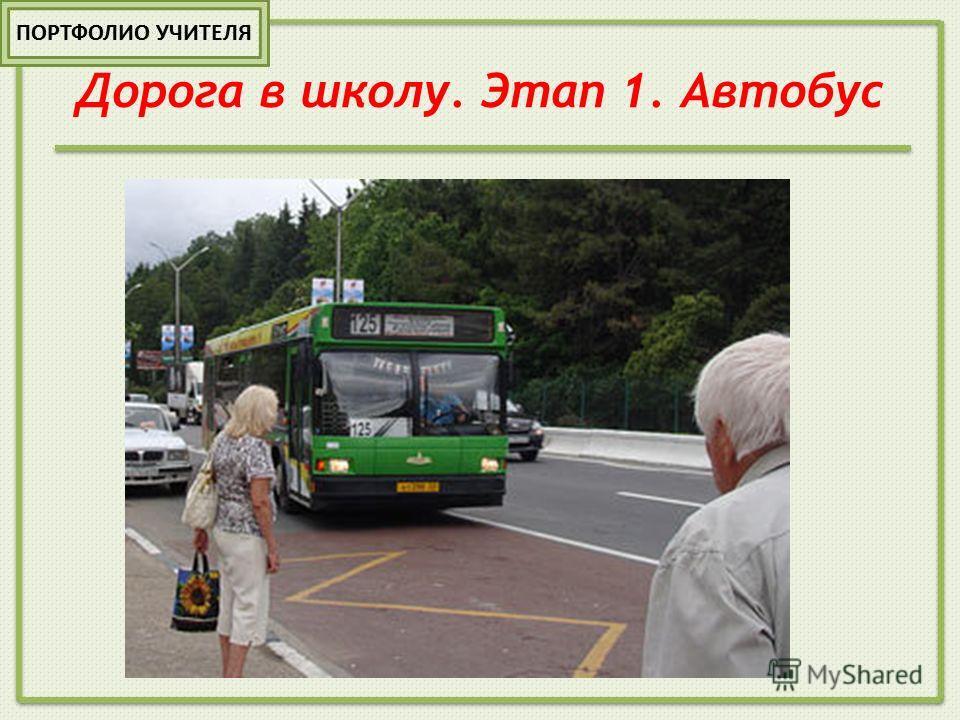 Дорога в школу. Этап 1. Автобус