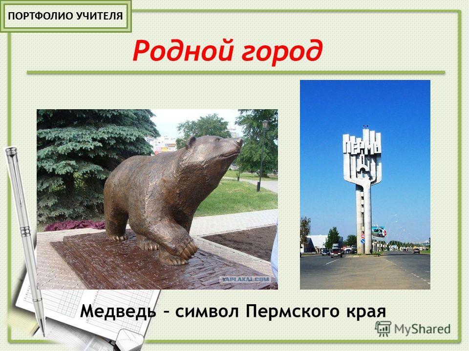 Родной город Медведь – символ Пермского края