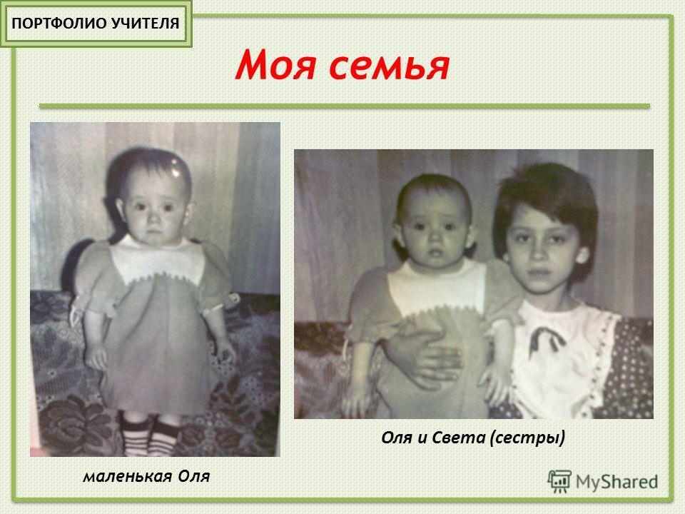 Моя семья маленькая Оля Оля и Света (сестры)