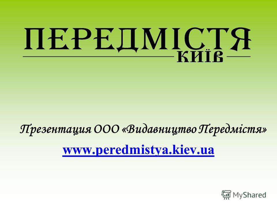 Презентация ООО «Видавництво Передмістя» www.peredmistya.kiev.ua
