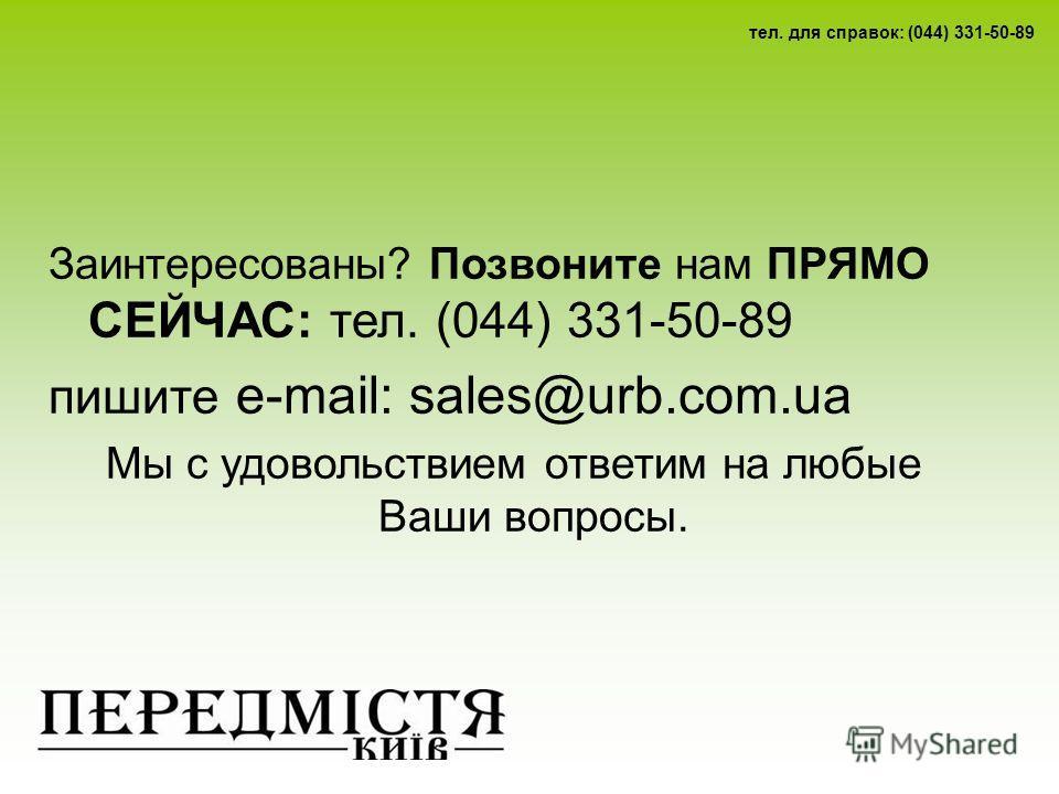 Заинтересованы? Позвоните нам ПРЯМО СЕЙЧАС: тел. (044) 331-50-89 пишите e-mail: sales@urb.com.ua Мы с удовольствием ответим на любые Ваши вопросы. тел. для справок: (044) 331-50-89