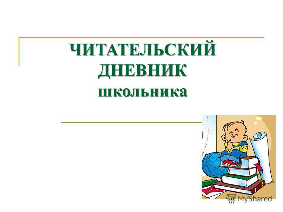 ЧИТАТЕЛЬСКИЙДНЕВНИКшкольника