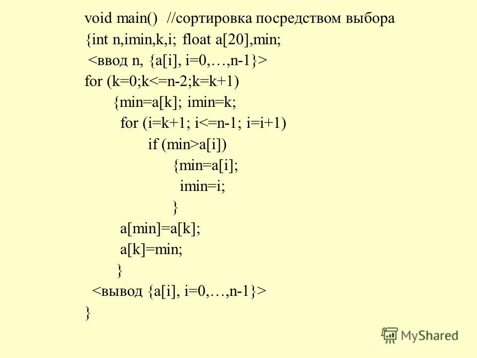 void main() //сортировка посредством выбора {int n,imin,k,i; float a[20],min; for (k=0;k