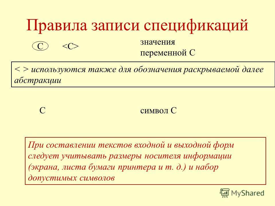 Правила записи спецификаций С значения переменной С Ссимвол С При составлении текстов входной и выходной форм следует учитывать размеры носителя информации (экрана, листа бумаги принтера и т. д.) и набор допустимых символов используются также для обо