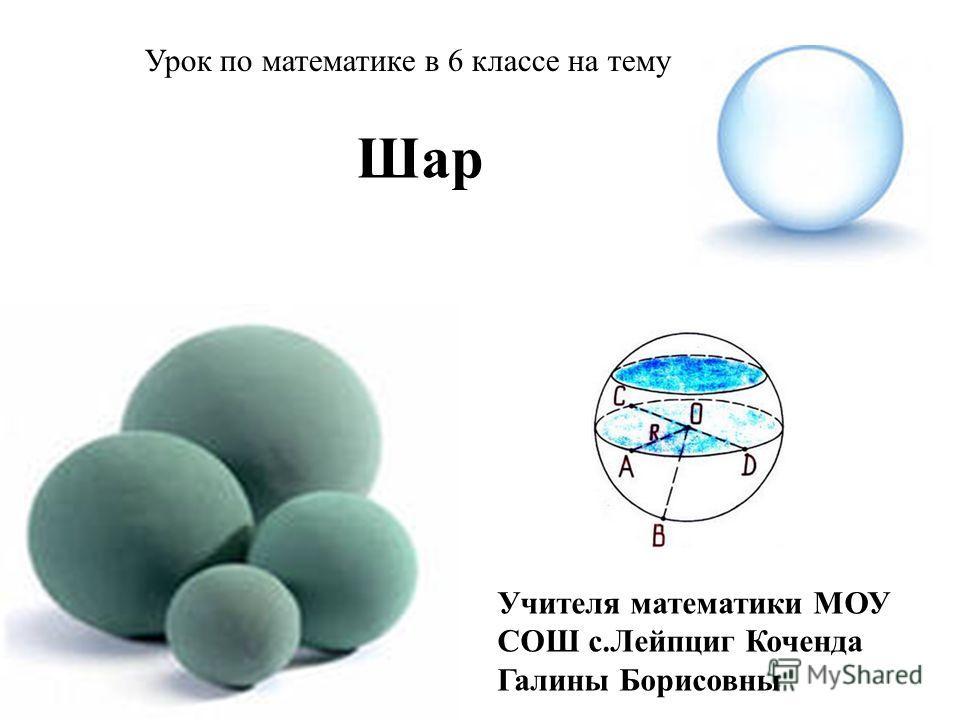 Итоговый Урок По Математике В 8 Классе Презентация