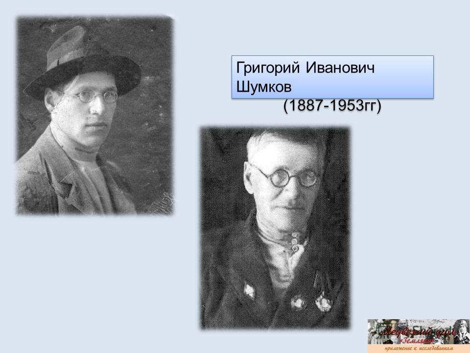 Григорий Иванович Шумков (1887-1953гг) Григорий Иванович Шумков (1887-1953гг)