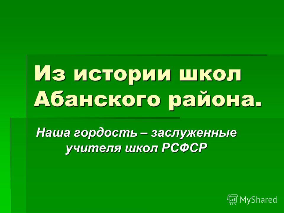 Из истории школ Абанского района. Наша гордость – заслуженные учителя школ РСФСР