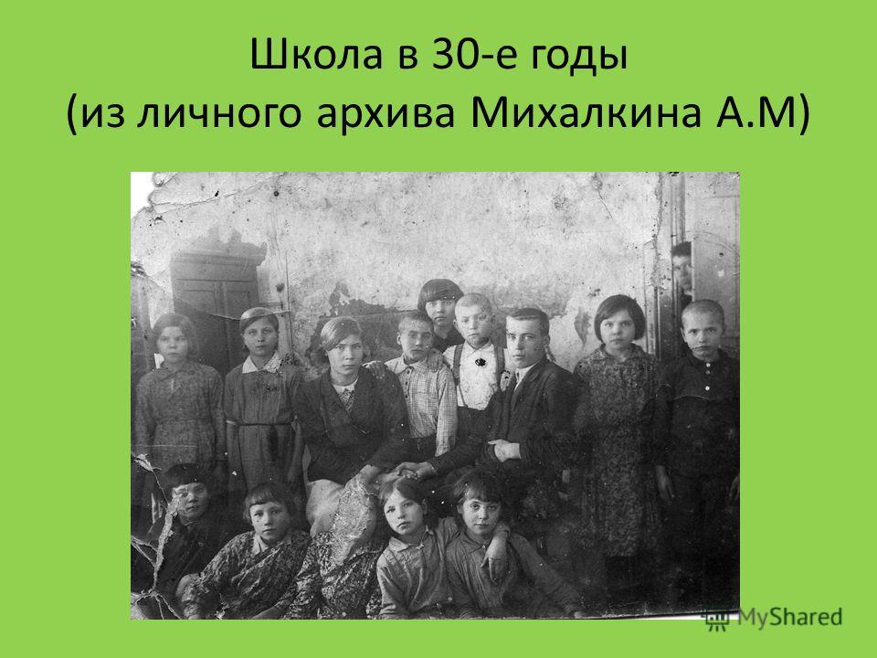 Школа в 30-е годы (из личного архива Михалкина А.М)