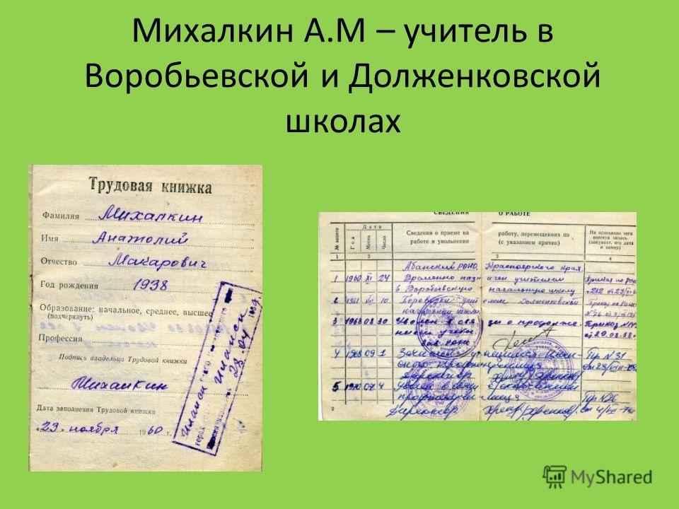 Михалкин А.М – учитель в Воробьевской и Долженковской школах
