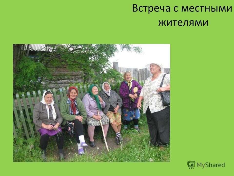 Встреча с местными жителями