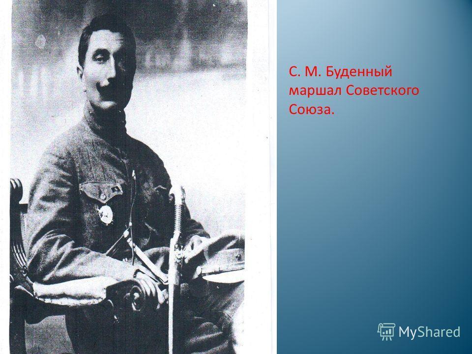 С. М. Буденный маршал Советского Союза.