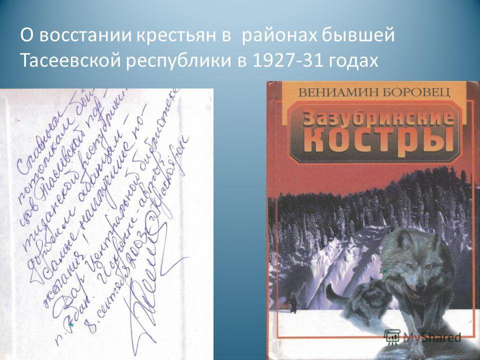 О восстании крестьян в районах бывшей Тасеевской республики в 1927-31 годах