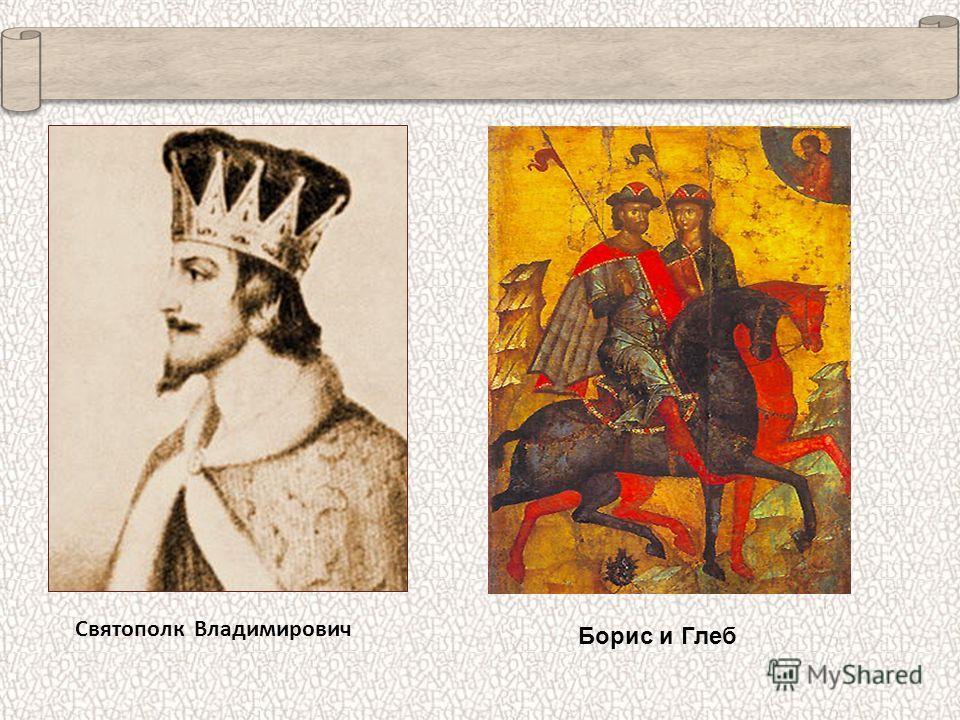 «Посадник» – назначаемый или выборный глава местной власти. «Усобица» - вооруженная борьба между князьями, связанными родственными узами.