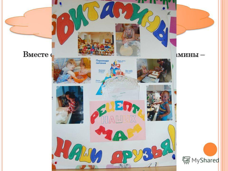 Вместе с детьми сделали стенгазету «Витамины – наши друзья!».