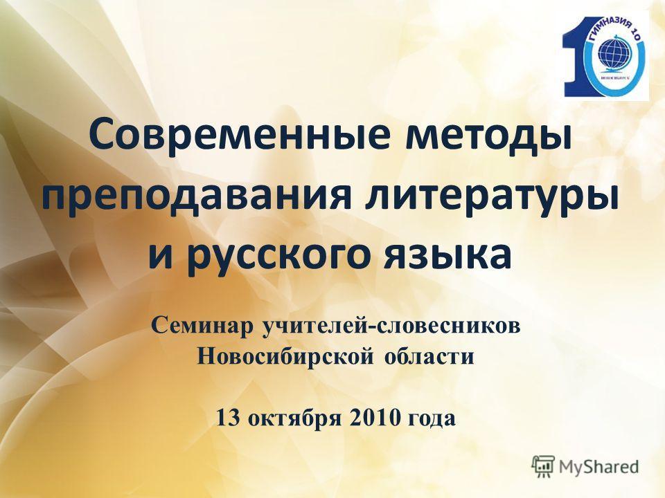 Современные методы преподавания литературы и русского языка Семинар учителей-словесников Новосибирской области 13 октября 2010 года