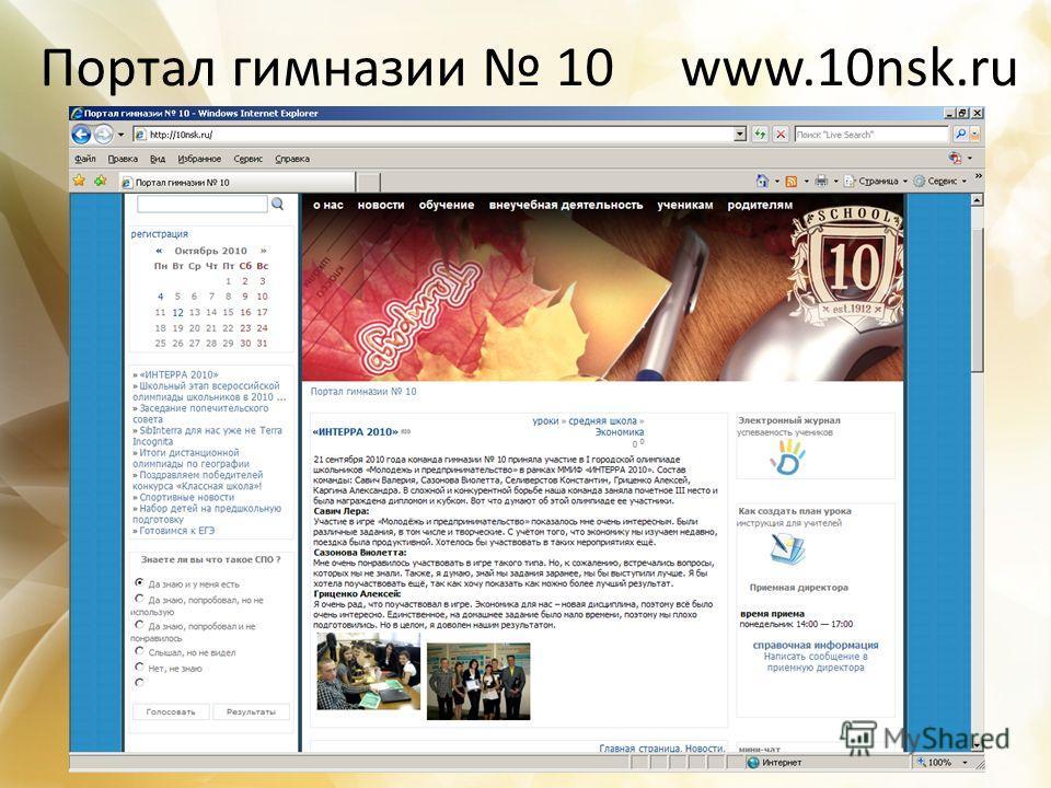 Портал гимназии 10 www.10nsk.ru