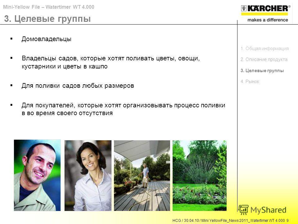 HCG / 30.04.10 / Mini YellowFile_News 2011_Watertimer WT 4.000 9 Mini-Yellow File – Watertimer WT 4.000 3. Целевые группы Домовладельцы Владельцы садов, которые хотят поливать цветы, овощи, кустарники и цветы в кашпо Для поливки садов любых размеров