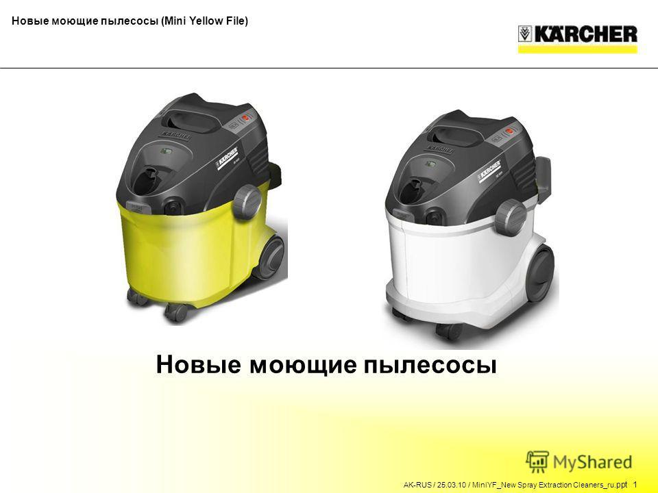 Новые моющие пылесосы (Mini Yellow File) AK-RUS / 25.03.10 / MiniYF_New Spray Extraction Cleaners_ru.ppt 1 Новые моющие пылесосы
