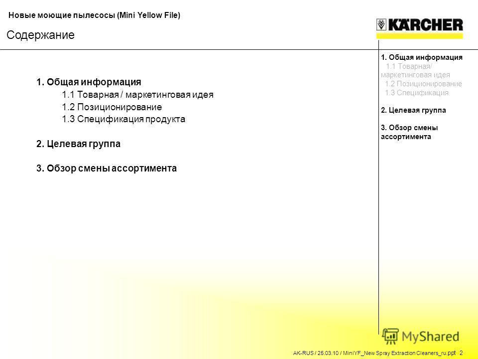 Новые моющие пылесосы (Mini Yellow File) AK-RUS / 25.03.10 / MiniYF_New Spray Extraction Cleaners_ru.ppt 2 1. Общая информация 1.1 Товарная / маркетинговая идея 1.2 Позиционирование 1.3 Спецификация продукта 2. Целевая группа 3. Обзор смены ассортиме