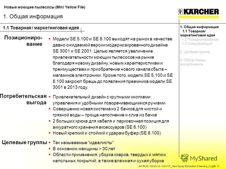 Новые моющие пылесосы (Mini Yellow File) AK-RUS / 25.03.10 / MiniYF_New Spray Extraction Cleaners_ru.ppt 3 Позициониро- вание Потребительская выгода Целевые группы 1. Общая информация 1.1 Товарная / маркетинговая идея Модели SE 5.100 и SE 6.100 выход