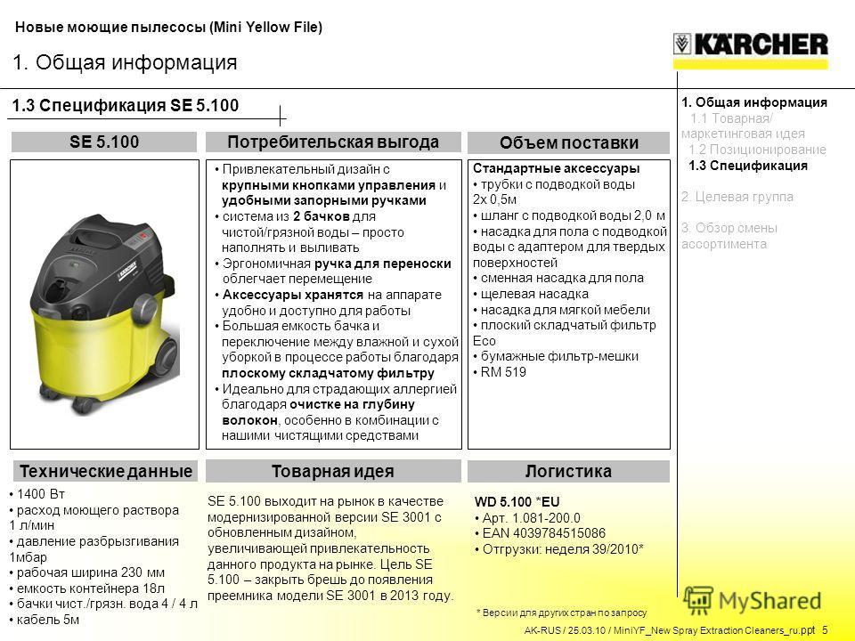 Новые моющие пылесосы (Mini Yellow File) AK-RUS / 25.03.10 / MiniYF_New Spray Extraction Cleaners_ru.ppt 5 1400 Вт расход моющего раствора 1 л/мин давление разбрызгивания 1мбар рабочая ширина 230 мм емкость контейнера 18л бачки чист./грязн. вода 4 /