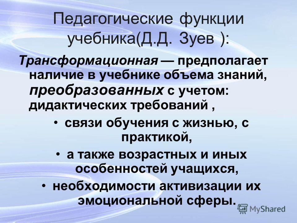 31 мая исполняется 90 лет со дня рождения дмитрия зуева – автора.