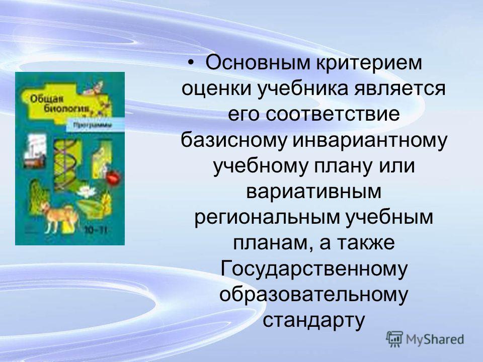 Основным критерием оценки учебника является его соответствие базисному инвариантному учебному плану или вариативным региональным учебным планам, а также Государственному образовательному стандарту