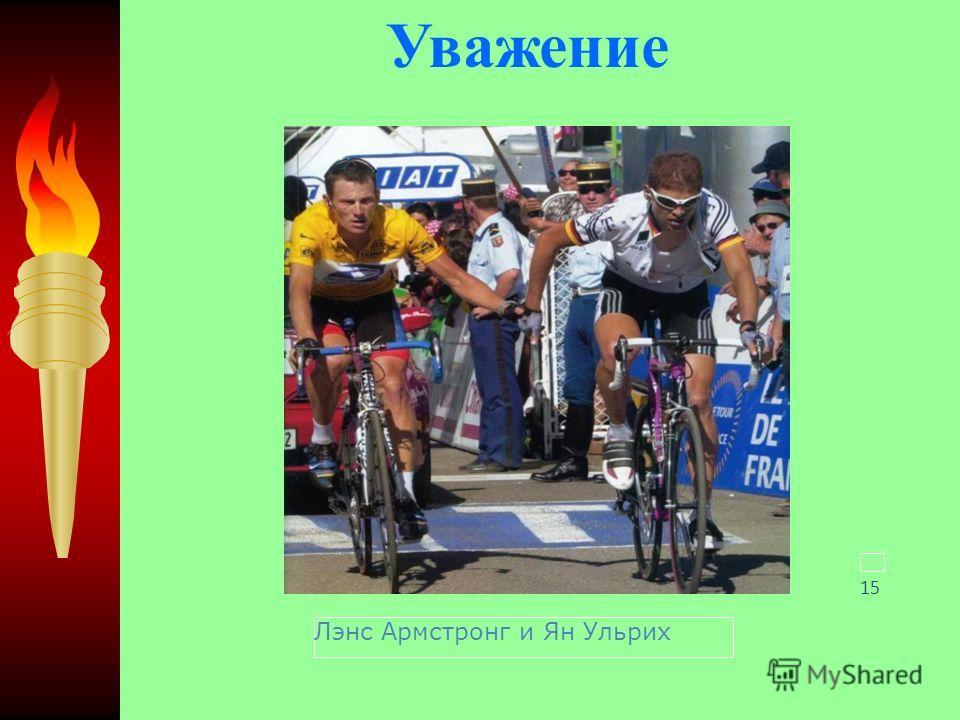 Лэнс Армстронг и Ян Ульрих 15 Уважение