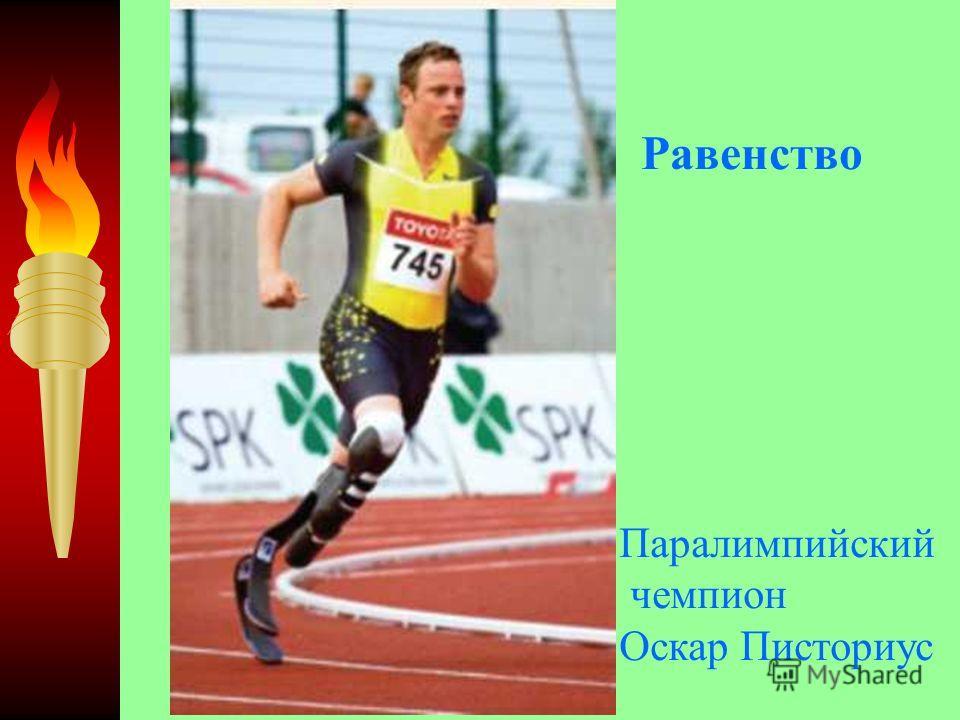 Паралимпийский чемпион Оскар Писториус Равенство