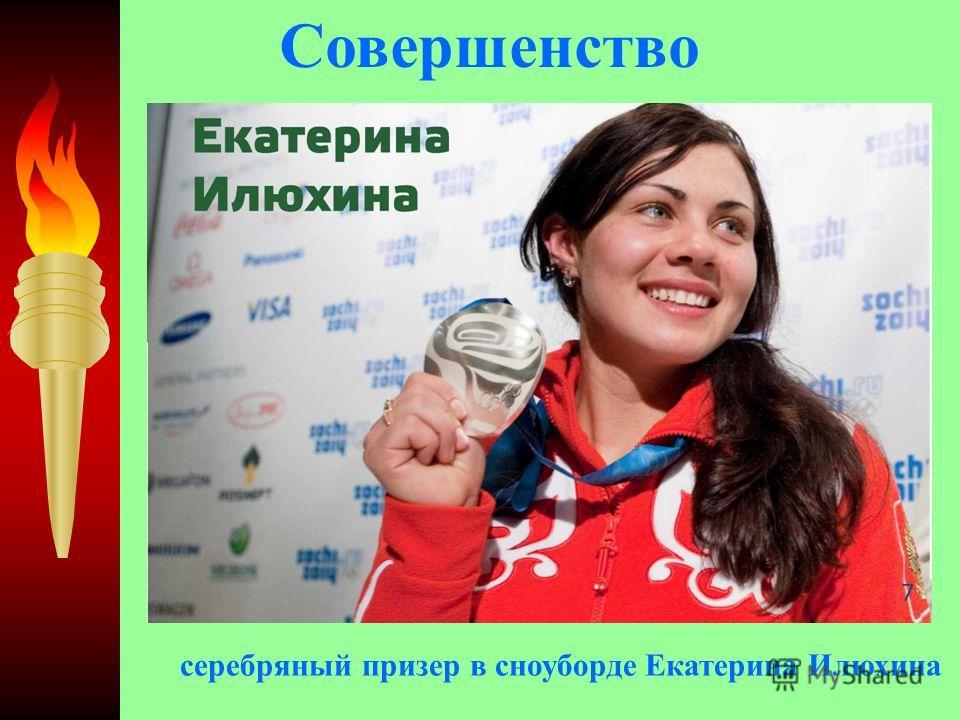 серебряный призер в сноуборде Екатерина Илюхина Совершенство