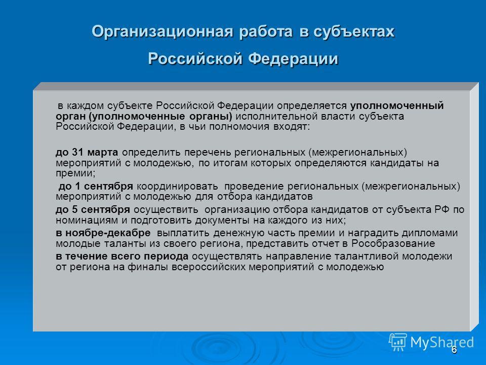 6 Организационная работа в субъектах Российской Федерации в каждом субъекте Российской Федерации определяется уполномоченный орган (уполномоченные органы) исполнительной власти субъекта Российской Федерации, в чьи полномочия входят: до 31 марта опред