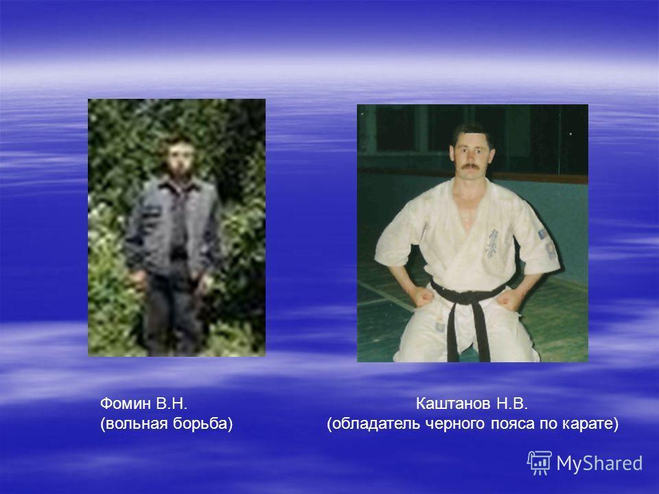 Фомин В.Н. (вольная борьба) Каштанов Н.В. (обладатель черного пояса по карате)