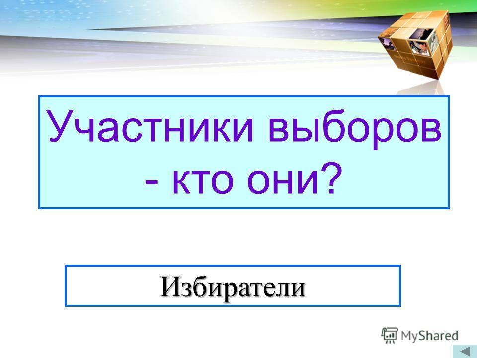 Когда была впервые принята Конституция России? В 1918 году Участники выборов - кто они? Избиратели