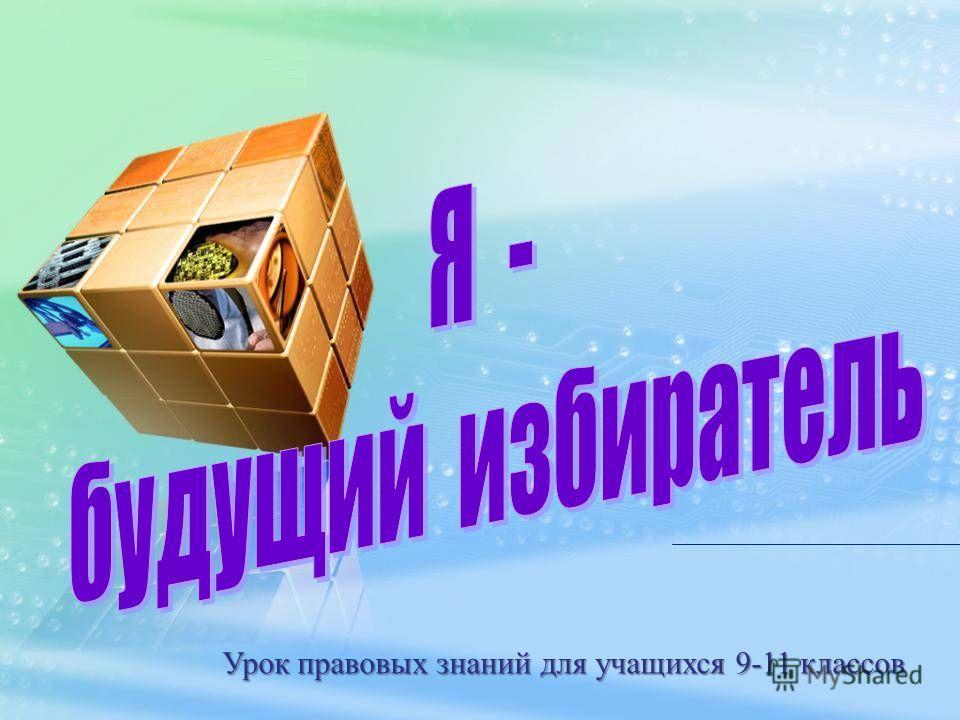 Когда была впервые принята Конституция России? В 1918 году Урок правовых знаний для учащихся 9-11 классов
