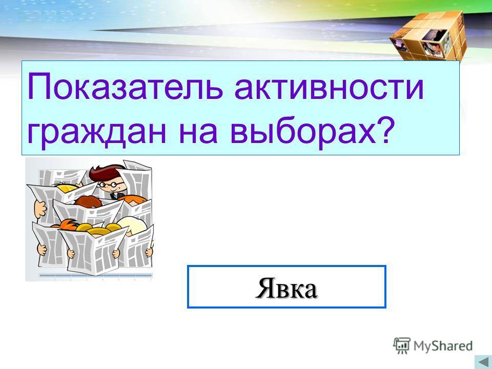 Когда была впервые принята Конституция России? В 1918 году Показатель активности граждан на выборах? Явка