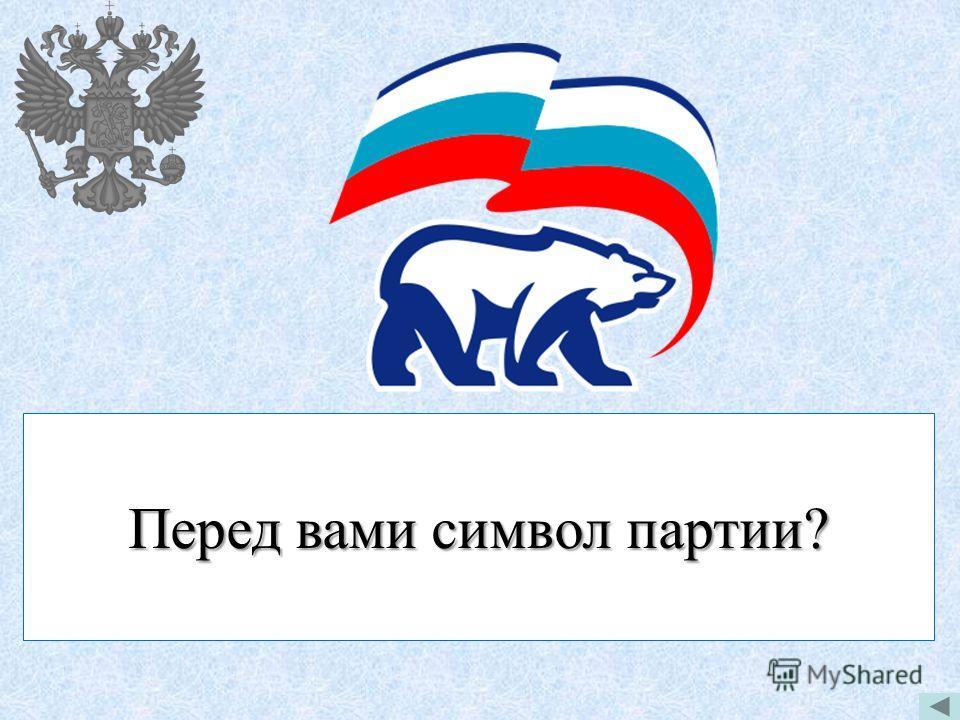 Перед вами символ партии?