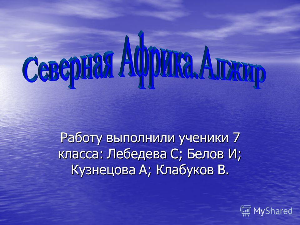 Работу выполнили ученики 7 класса: Лебедева С; Белов И; Кузнецова А; Клабуков В.
