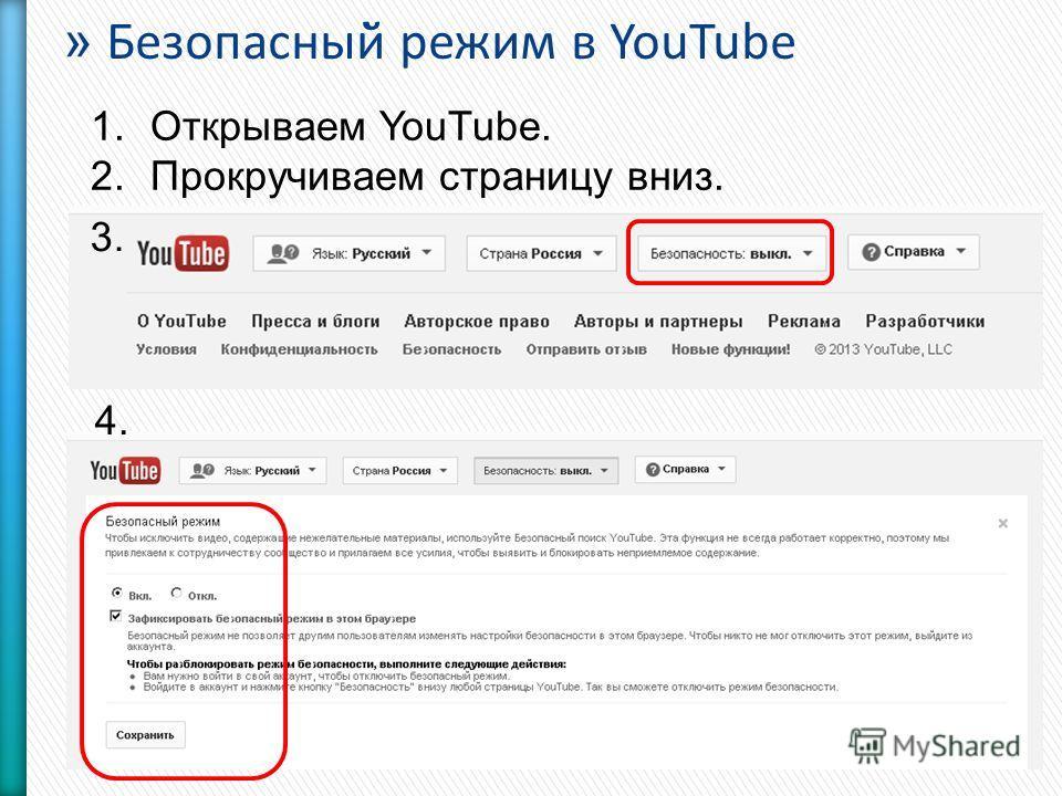 » Безопасный̆ режим в YouTube 1.Открываем YouTube. 2.Прокручиваем страницу вниз. 3. 4.