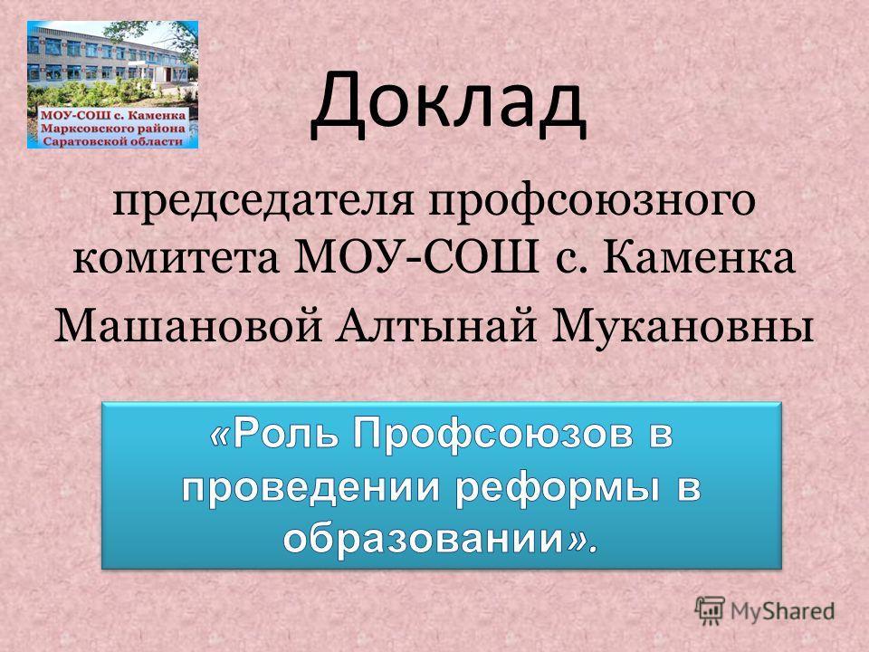 Доклад председателя профсоюзного комитета МОУ-СОШ с. Каменка Машановой Алтынай Мукановны