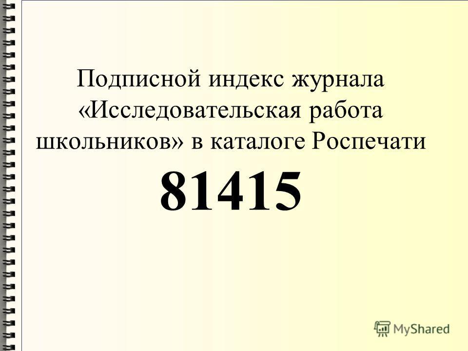 Подписной индекс журнала «Исследовательская работа школьников» в каталоге Роспечати 81415