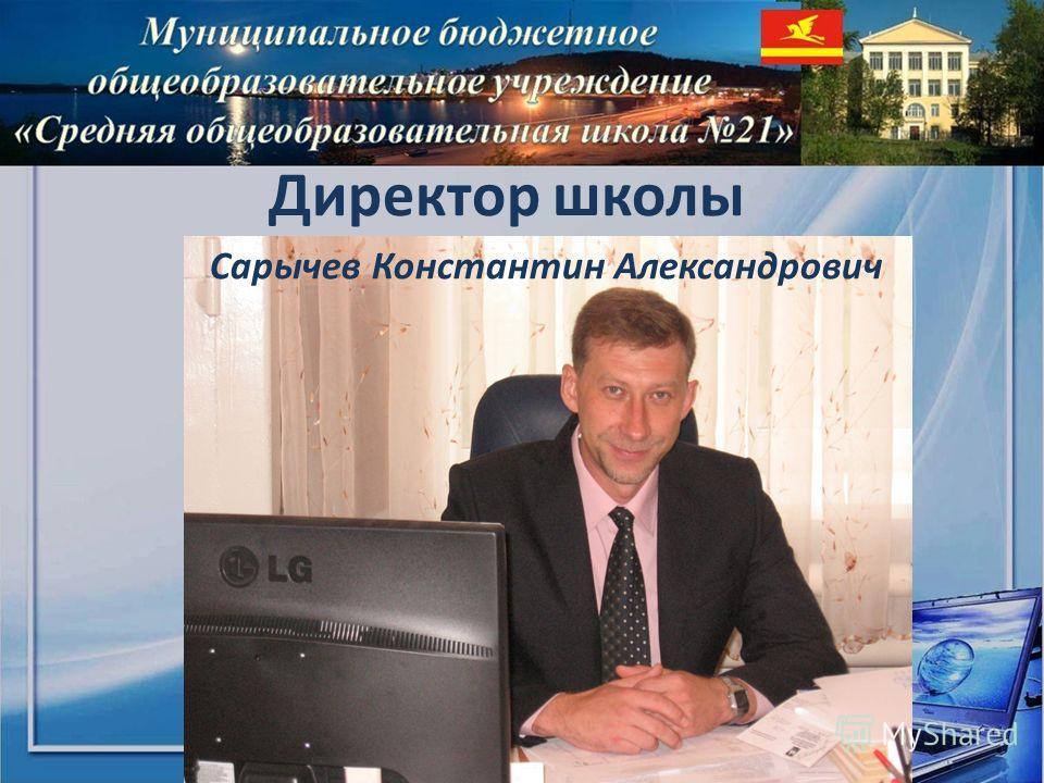 Директор школы Сарычев Константин Александрович
