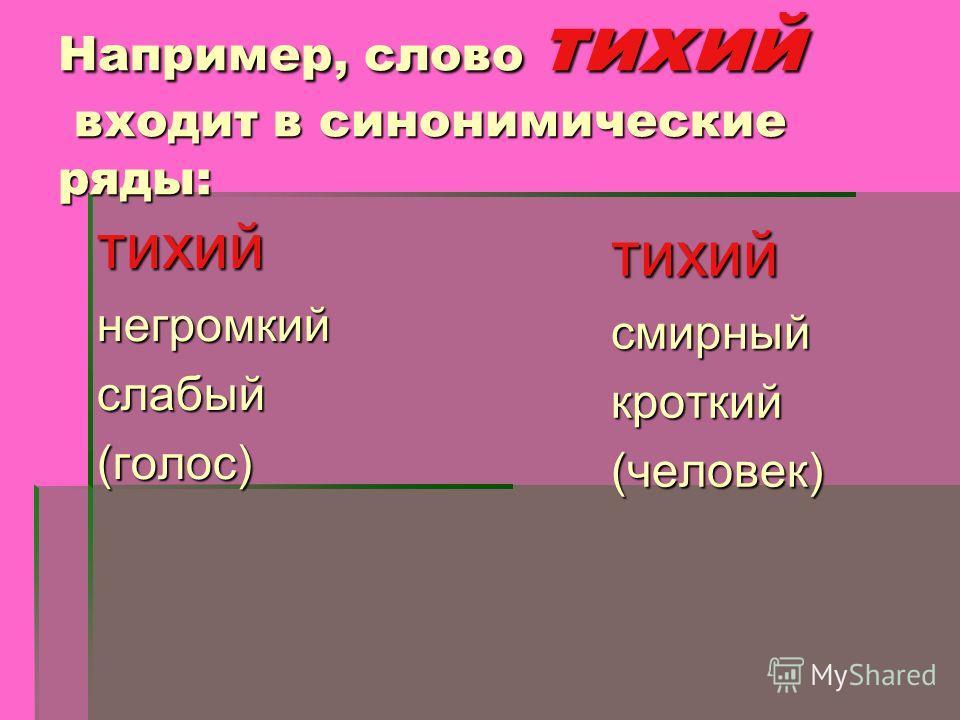 Например, слово тихий входит в синонимические ряды: тихийнегромкийслабый(голос) тихийсмирныйкроткий (человек)