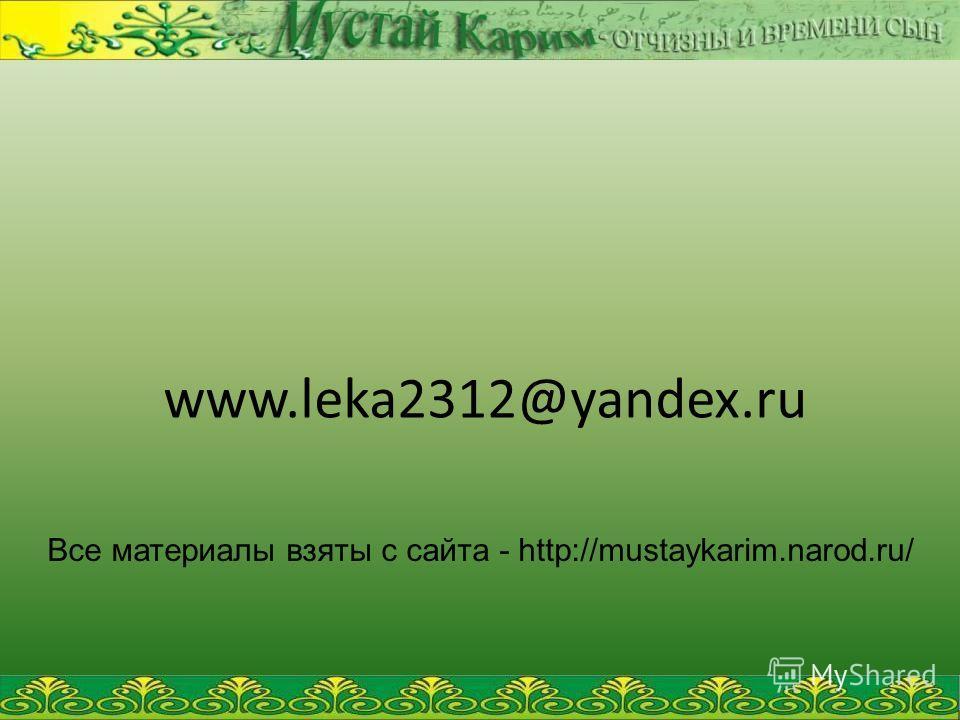 Все материалы взяты с сайта - http://mustaykarim.narod.ru/ www.leka2312@yandex.ru
