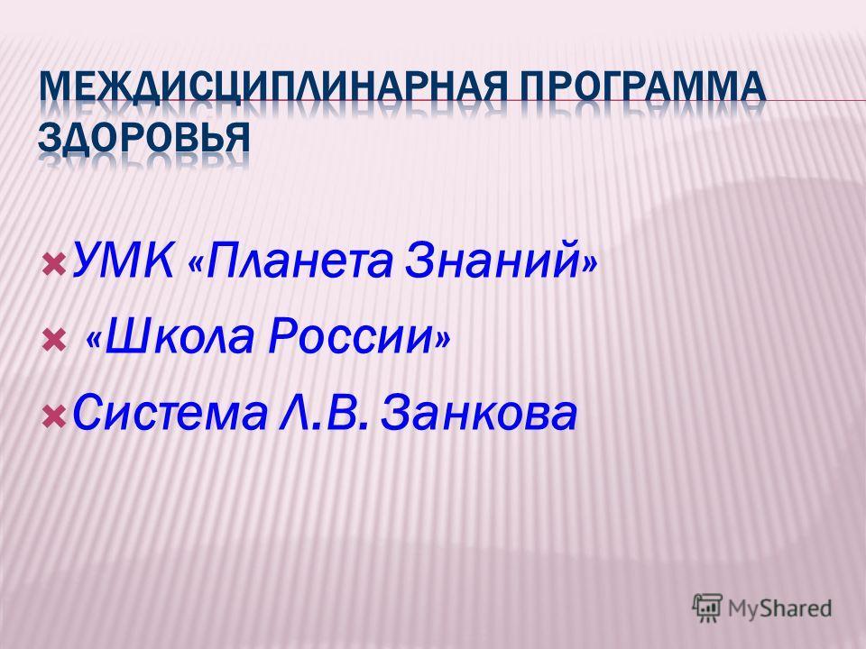 УМК «Планета Знаний» «Школа России» Система Л.В. Занкова