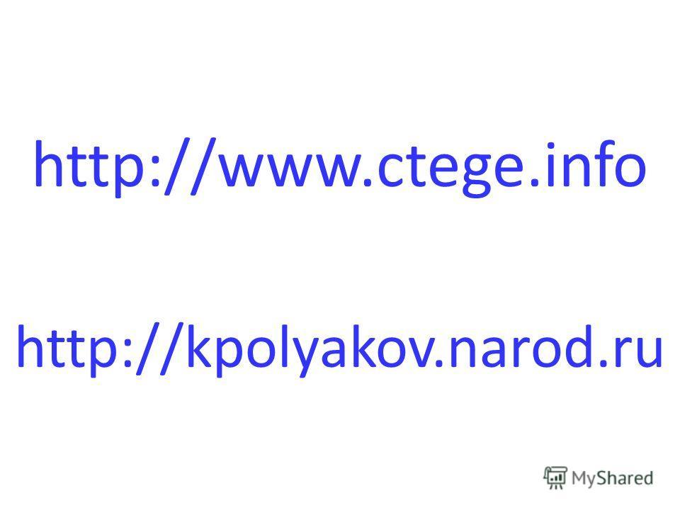 http://www.ctege.info http://kpolyakov.narod.ru